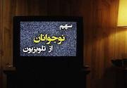 سهم نوجوانان از تلویزیون