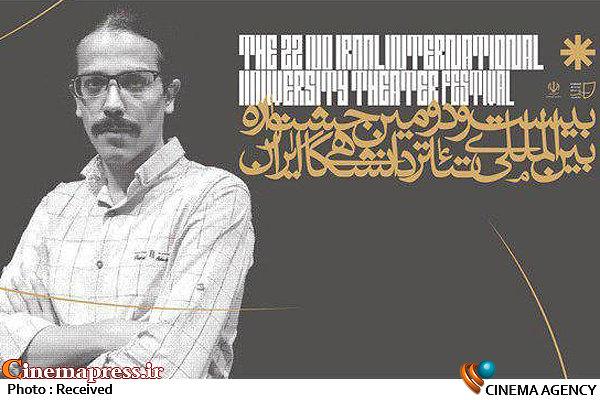 مجتبی آدمیان -  معاون هنری جشنواره تئاتر دانشگاهی ایران
