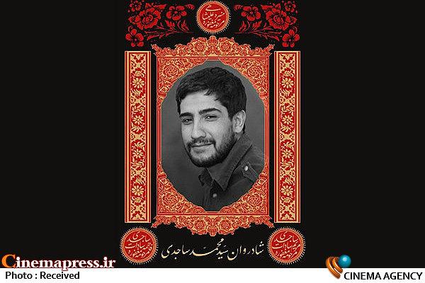 سیدمحمد ساجدی