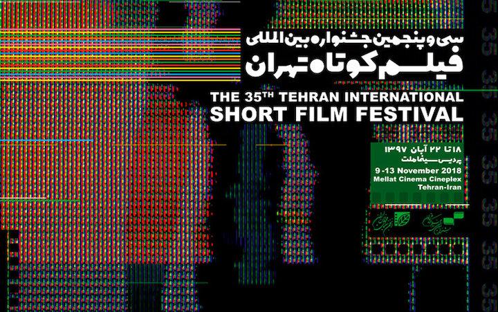 فیلم های ایرانی بخش بینالملل جشنواره فیلم کوتاه تهران