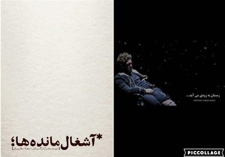 دو نمایش «آشغالماندهها» و «زمستان»