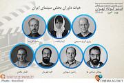 هیئت داوران بخش مسابقه سینمای ایران در جشنواره بین المللی فیلم کوتاه تهران