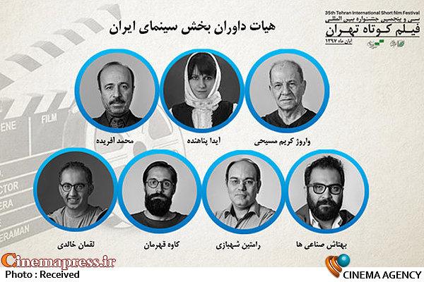 اسامی هیئت داوران جشنواره بین المللی فیلم کوتاه تهران اعلام شد