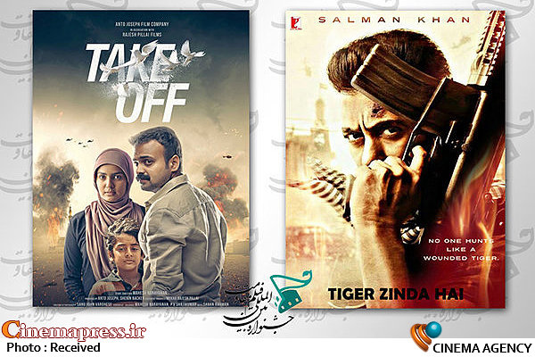 دو فیلم از سینمای هند در بخش بینالملل جشنواره «مقاومت»