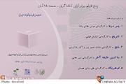 معرفی ۵ فیلم برتر اولین روز جشنواره فیلم کوتاه تهران