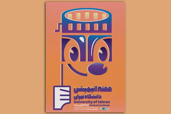 هفته انیمیشن دانشگاه تهران