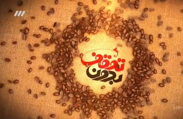 برنامه تلویزیونی «بدون توقف»