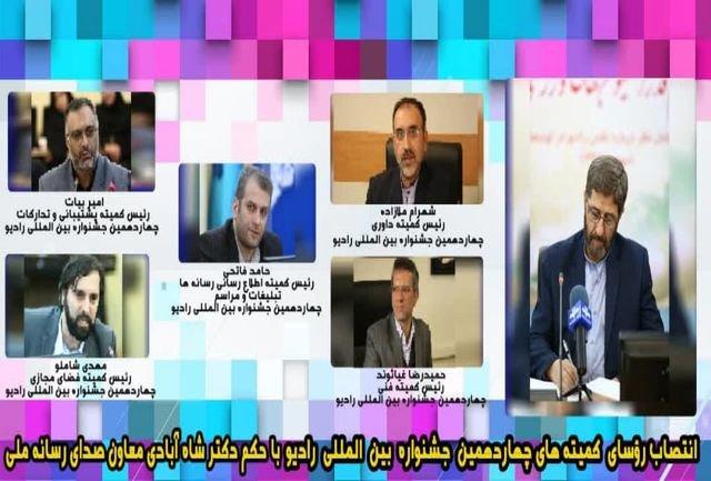 انتخاب رؤسای کمیتههای ۶ گانه «چهاردهمین جشنواره بین المللی رادیو»
