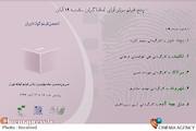 ۵ فیلم برتر دومین روز جشنواره فیلم کوتاه تهران از نگاه تماشاگران