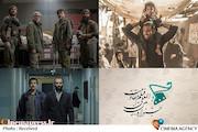 فیلمهای سینمایی و مستند ایرانی راه یافته به بخش بینالملل جشنواره مقاومت