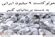 فاجعه قحطی بزرگ در ایران