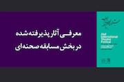 معرفی آثار پذیرفته شده در بخش مسابقه صحنه ای جشنواره تئاتر «الف»