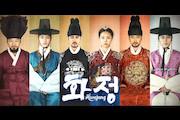 سریال کره ای افسانه «جونگ میونگ»