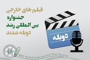 فیلمهای خارجی جشنواره «رشد» دوبله شدند