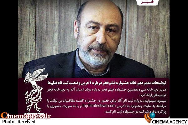 آخرین وضعیت ثبت نام آثار در جشنواره ملی فیلم فجر ۳۷