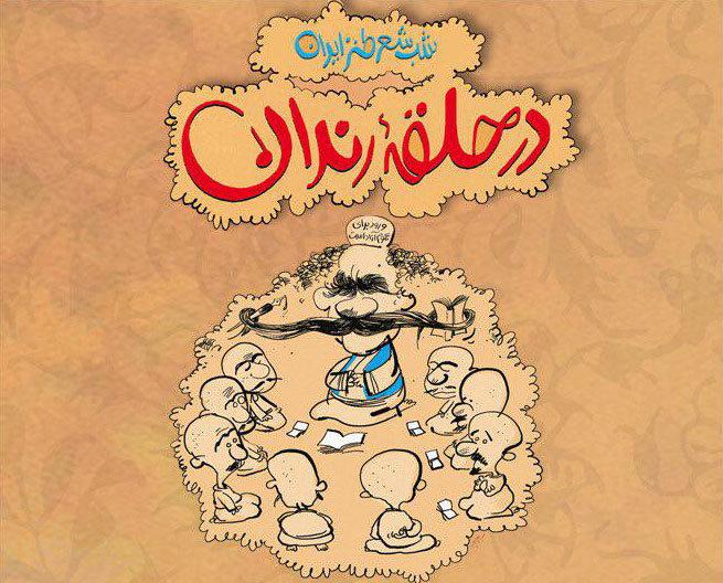 صد و چهل و نهمین محفل ادبی طنز «در حلقه رندان»