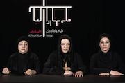 رویا تیموریان، مریم سعادت و مائده طهماسبی در نمایش «خانه برناردا آلبا»