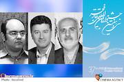 گروه داوران سمینار پژوهشی «تئاتر ایران پس از انقلاب اسلامی»