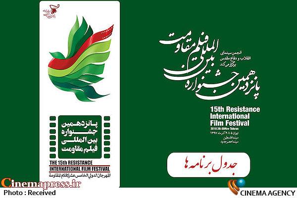 جدول برنامههای جشنواره فیلم «مقاومت»
