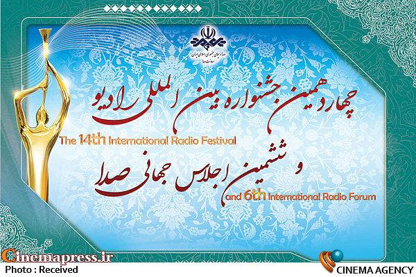 چهاردهمین جشنواره بین المللی رادیو