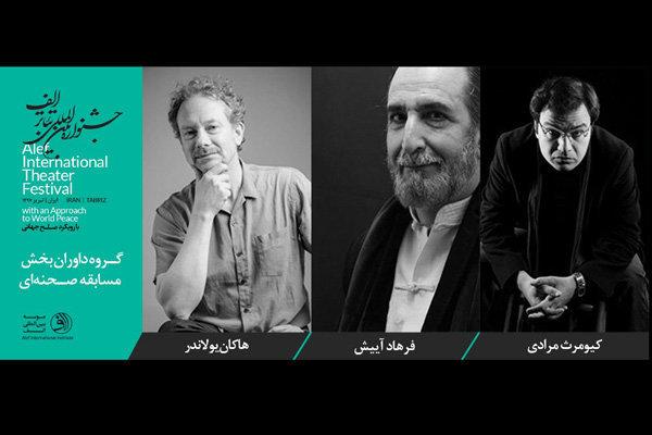 گروه داوری بخش مسابقه صحنهای جشنواره تئاتر «الف»