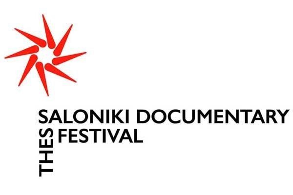 جشنواره مستند «تسالونیکی» یونان