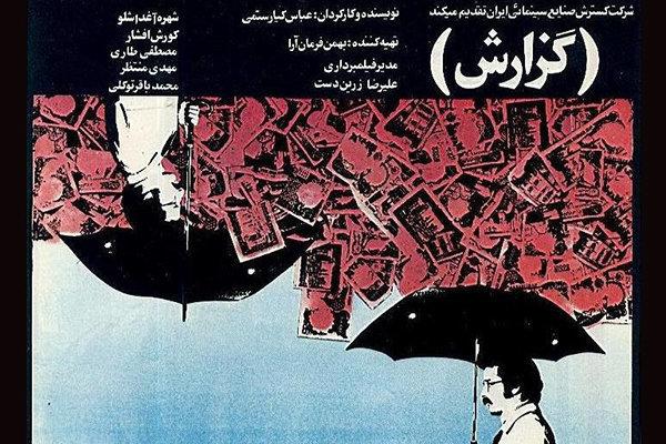 فیلم «گزارش»