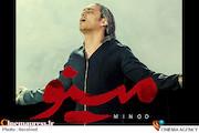 مازیار فلاحی خواننده تیتراژ با سریال تلویزیونی «مینو»
