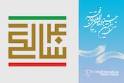 منتخب چکیده مقالات سمینار پژوهشی «بررسی تئاتر ایران پس از انقلاب اسلامی» اعلام شد