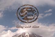 مستند «خشت بهشت»