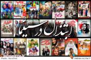 گزارش سینماپرس از انتظار شهروندان در قبال سینماگران و مدیران/ تقلید، کلیشه و حضور یکی دو بازیگر خاص و شوخی های جنسی در برخی فیلم ها شایسته سینمای ایران نیست