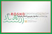چهل و هشتمین جشنواره بینالمللی فیلم رشد