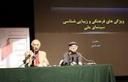 نشست «ویژگیهای فرهنگی و زیباییشناسی سینمای ملی»