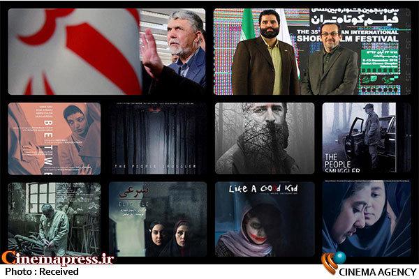 اندر احوال جشنواره فیلم کوتاه 2