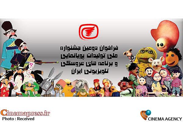 جشنواره ملی پویانمایی و برنامههای عروسکی تلویزیون