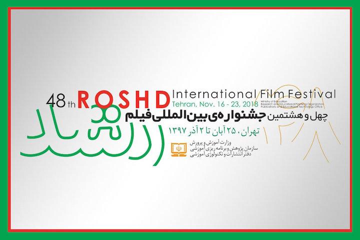 فردا؛ برگزاری اختتامیه بخش جنبی جشنواره فیلم «رشد»