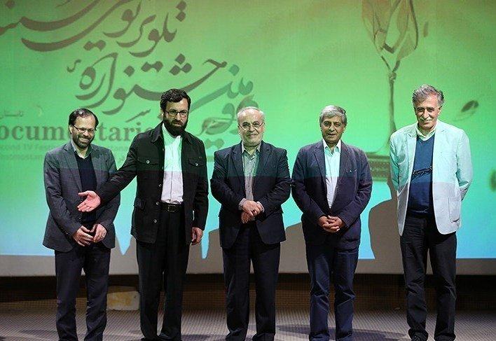 مراسم اختتامیه دومین دوره جشنواره تلویزیونی مستند