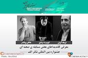 گروه داوری بخش مسابقه صحنهای جشنواره بینالمللی تئاتر «الف»