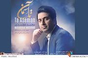 قطعه «تا آسمان» با صدای محمد معتمدی