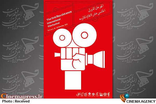 پانزدهمین جشنواره فیلم «مقاومت»