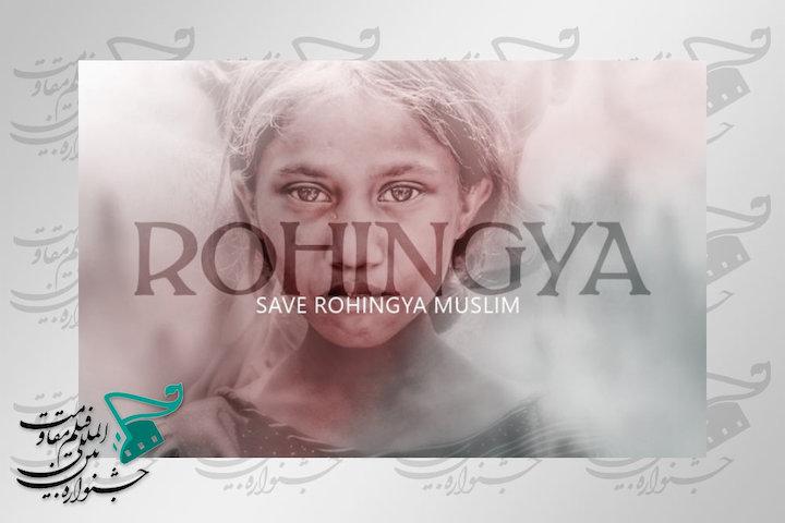 «من روهینگیا هستم»  در جشنواره مقاومت