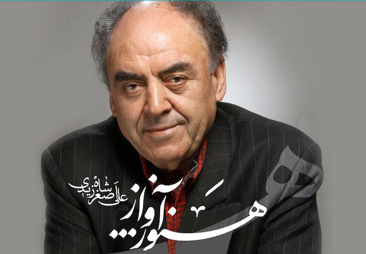 آلبوم موسیقی «هنوز آواز» اثر علیاصغر شاهزیدی