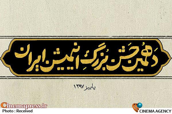 دهمین جشن مستقل انیمیشن ایران