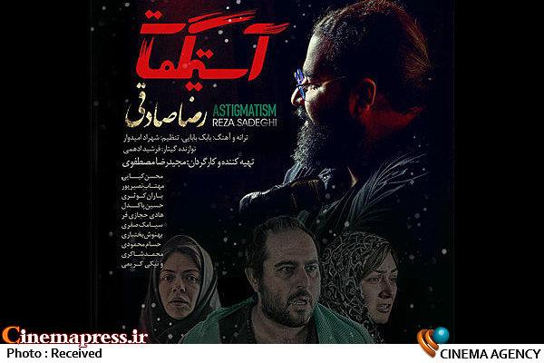 رضا صادقی / تیتراژ فیلم «آستیگمات»