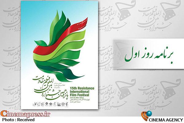برنامه های روز اول جشنواره فیلم مقاومت در سینما فلسطین
