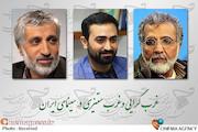 نشست «غرب گرایی و غرب ستیزی در سینمای ایران»
