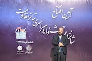 افتتاحیه جشنواره تئاتر «مقاومت»