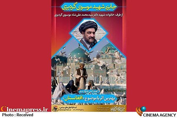 اعلام فراخوان جایزه «شهید موسوی گردیزی» در جشنواره «عمار»