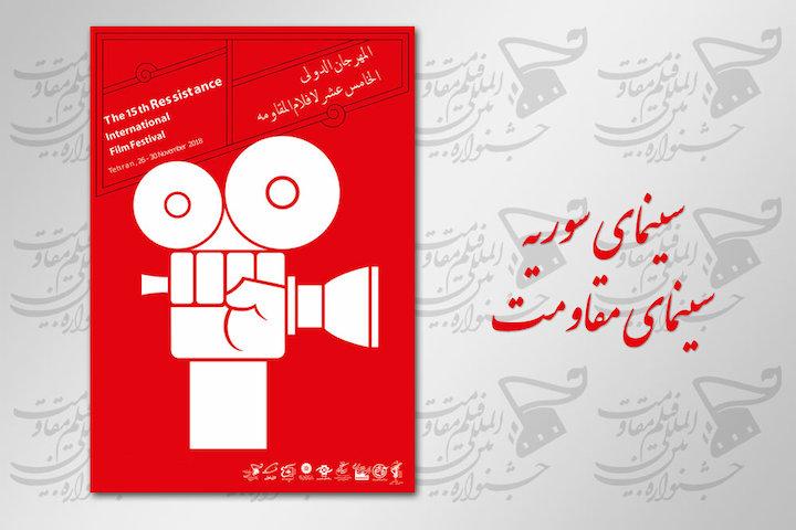کنفرانس تحلیلی «سینمای سوریه؛ سینمای مقاومت»