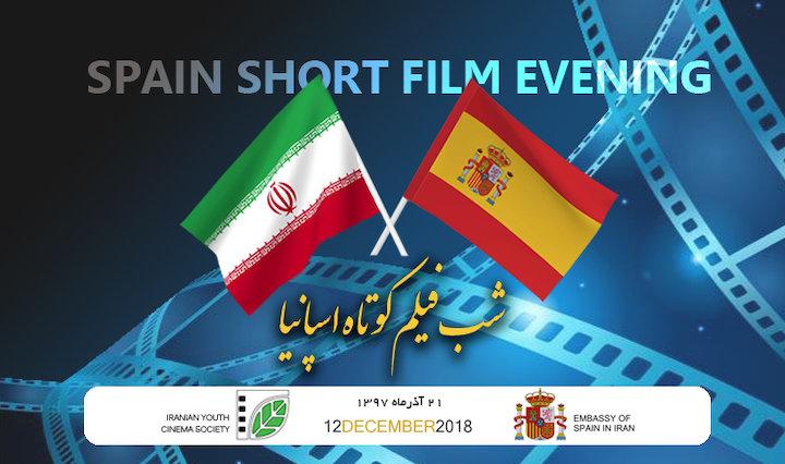 شب فیلم کوتاه اسپانیا در تهران